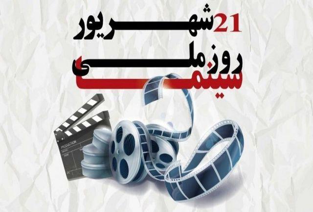 روز ملی سینما بهانهای برای پرداختن به مهمترین مسائل هنر هفتم در ایران