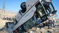 واژگونی هولناک اتوبوس مسافربری 16 کشته و مصدوم برجای گذاشت