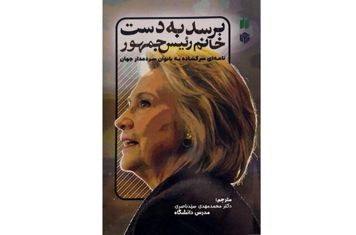 «برسد به دست خانم رئیسجمهور»