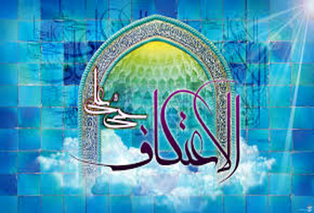 معتکفشدن ۱۳ هزار هرمزگانی در ۱۳۶ مسجد استان