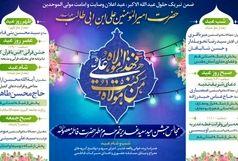 اعلام جشنهای عید غدیر در حرم بانوی کرامت