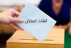 تمام جرایم انتخاباتی در استان ایلام  رصد می شود
