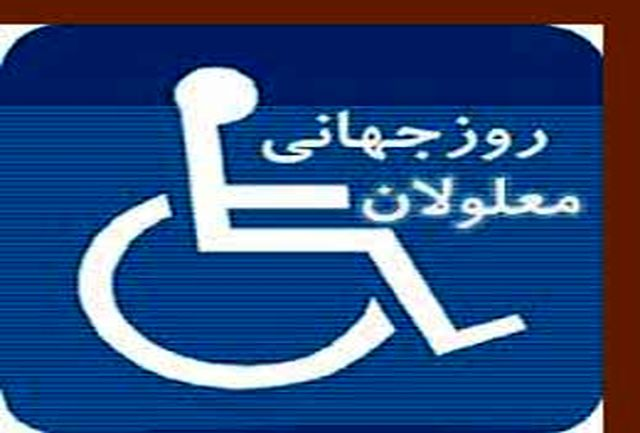 آیین گرامیداشت روز جهانی معلولان در ایلام برگزار میشود
