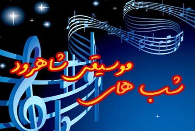برگزاری شب های موسیقی در شاهرود