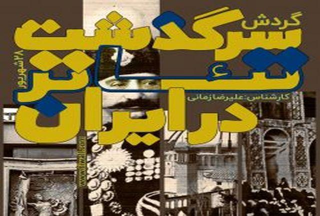 گردش سرگذشت تئاتر در ایران