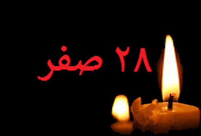 چرا در روز «۲۸ صفر» هر فعالیتی میان مسلمانان تعطیل میشود؟