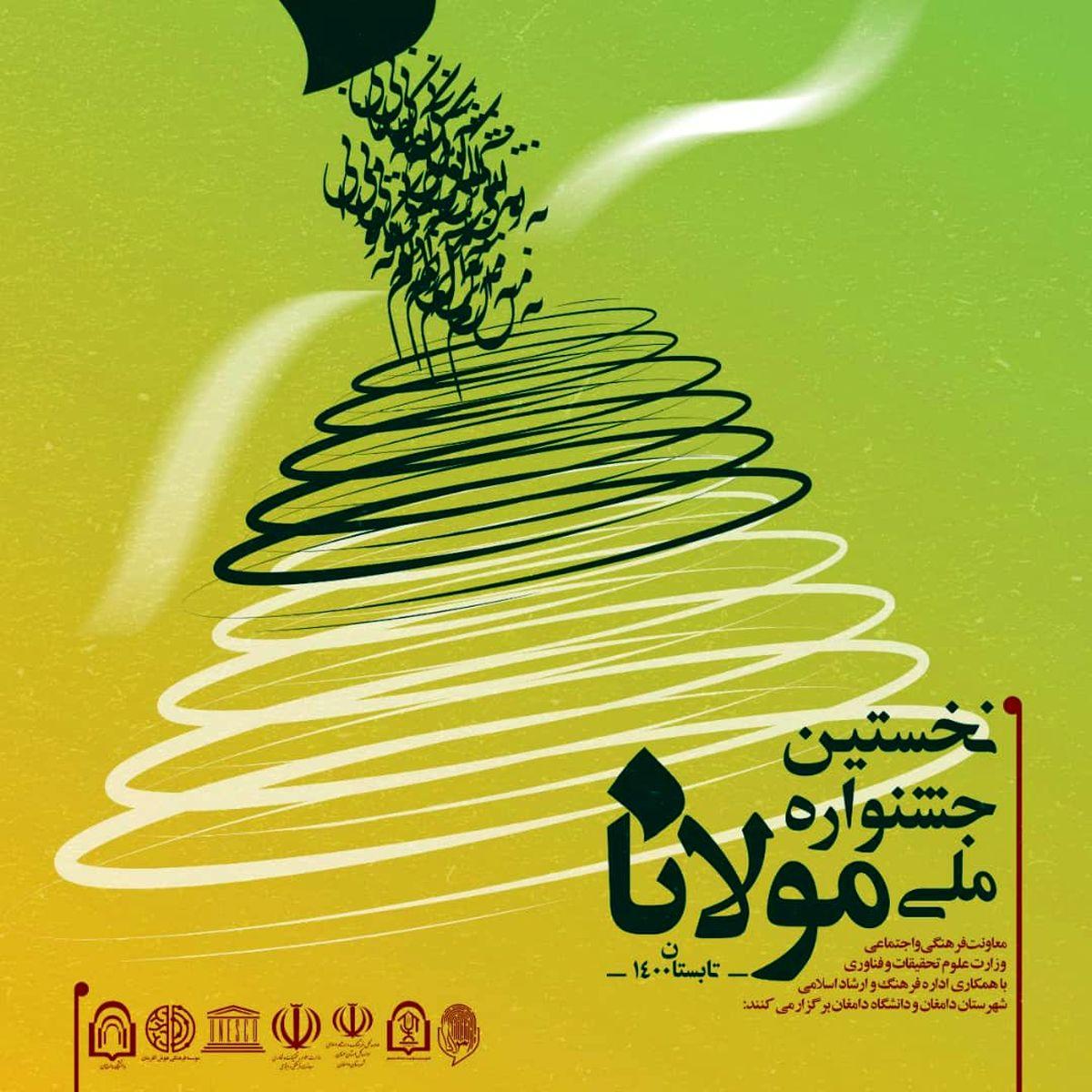 """فراخوان """"نخستین جشنواره گویندگی، دوبله و اجرا مولانا"""" منتشر شد"""