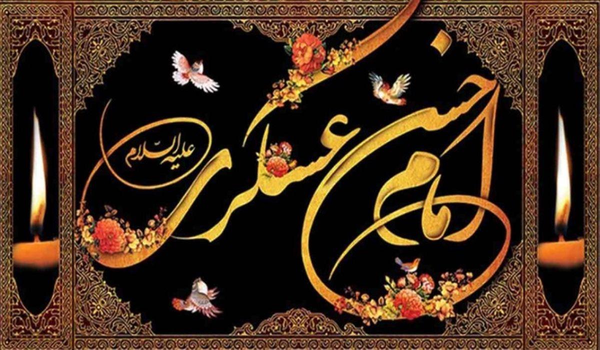 تبیین کرامات امام حسن عسگری (ع) در «مصباح الهدی»