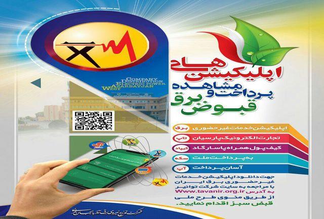 استقبال مردم آذربایجان غربی از کمپین حذف قبوض کاغذی