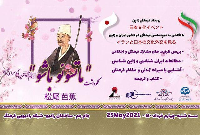 ویژه برنامه فرهنگی ایران و ژاپن برگزار می شود