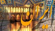 از سیمره تا مهریز در «ایران»