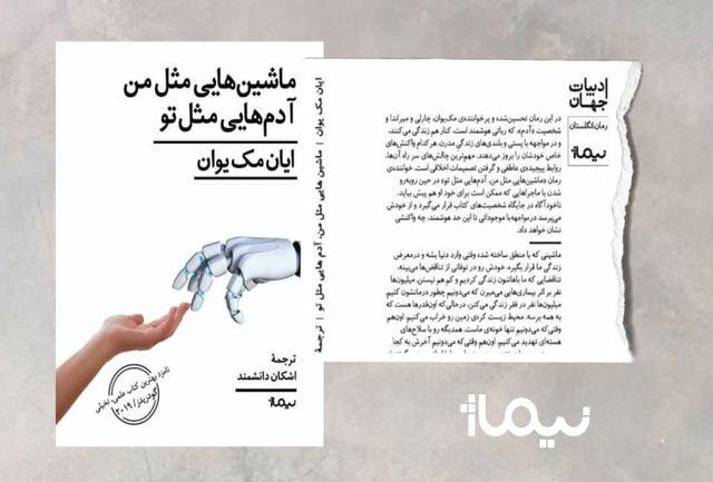 رمان جدید مکیوان با مضمون عشق و هوش مصنوعی در کتابفروشیها