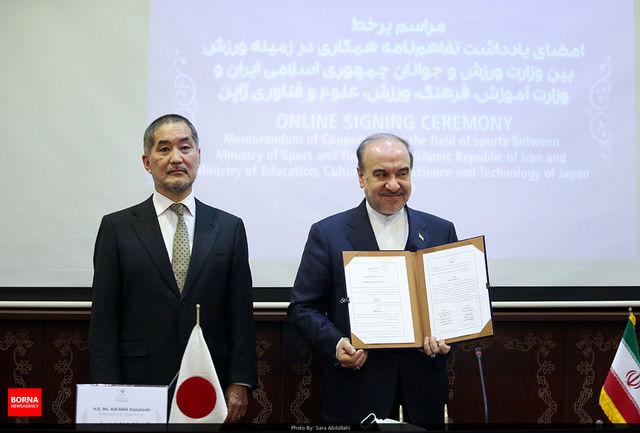مراسم امضای تفاهم نامه همکارى وزارت ورزش ایران و ژاپن/ ببینید