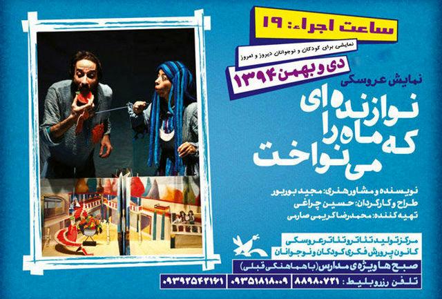 تقدیم یک اجرا به استاد فقید نمایش عروسکی ایران
