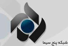 یمداح دردسرساز برای تلویزیون/ عذر خواهی رسانه ملی!