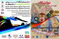 نمایشگاه اقوام ایرانی در اراک گشایش یافت