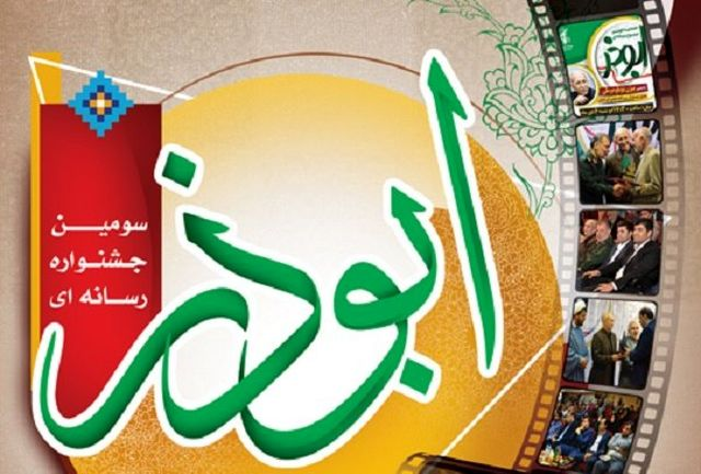 فراخوان سومین جشنواره رسانهای ابوذر استان کرمانشاه آغاز شد