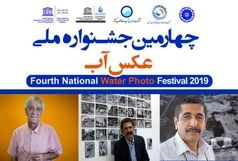 داوران چهارمین جشنواره ملی عکس آب معرفی شدند