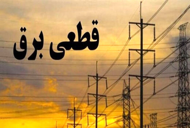 جدول خاموشی برق در استان گیلان