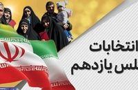 اعلام قطعی نمایندگان یزدی ها در مجلس یازدهم
