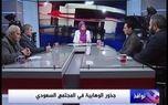 بررسی ریشه های وهابیت در عربستان