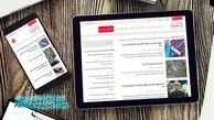 جدیدترین اخبار ایران و جهان در یک سایت!