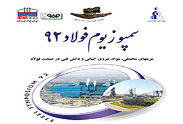 برداشته شدن تحریمها به نمایان ساختن توان واقعی صنعت ایران ختم شد