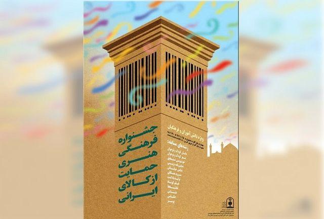 برگزاری جشنواره فرهنگی و هنری حمایت از کالای ایرانی