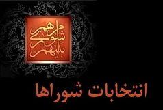 اسامی منتخبان شورای اسلامی شهر سیرجان