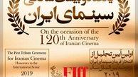 تجلیل از افتخارآفرینان سینمای ایران