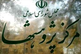 پیش بینی مرکز پژوهشهای مجلس از رشد 1/5 درصدی اقتصاد ایران