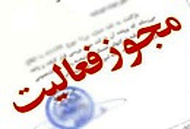 مجوز تاسیس آموزشگاه آزاد هنرهای تجسمی در شیروان