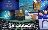 اعلام قطعی نماینده ماهشهر در مجلس یازدهم