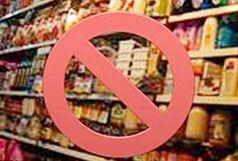 ۱۳ محصول غذایی و آشامیدنی غیرمجاز اعلام شد