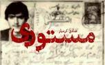 «مستوری» نامزد جایزه ادبی «شهید اندرزگو» شد