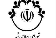 شهردار فردیس انتخاب شد