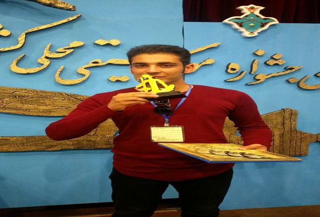 برتری نوازنده جوان لرستانی دربخش تکنوازی جشنواره موسیقی زاگرس نشینان