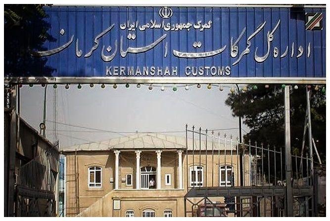واردات ۲۴ میلیون دلار کالا از مرزهای کرمانشاه