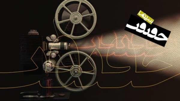 مستند سینما حقیقت در تلویزیون