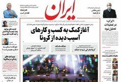 روزنامه ایران/ 16 فروردین ماه 99
