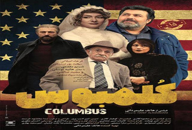 اکران افتتاحیه فیلم کلمبوس در مجتمع پردیس کوروش برگزار شد