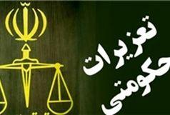 جریمه 404 میلیون ریالی قاچاقچی سوخت در ایرانشهر