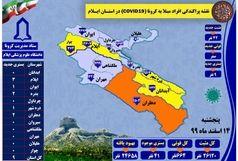 آخرین وجدیدترین آمارکرونایی استان ایلام تا ۱۴ اسفند ۹۹
