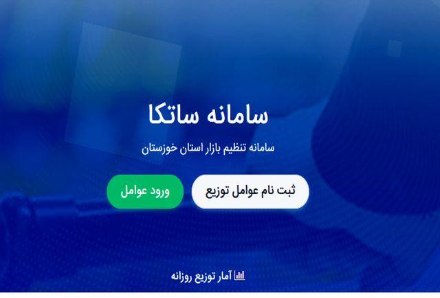 سامانه اطلاع رسانی روزانه از آخرین وضعیت مراکز توزیع کالاهای اساسی راه اندازی شد