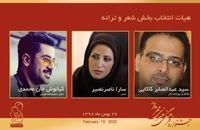 معرفی هیات انتخاب بخش شعر و ترانه جشنواره مهر مادر