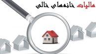 دی ماه مالیات گریبان خانههای خالی را خواهد گرفت