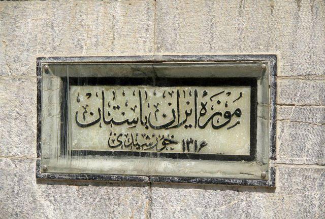 تعطیلی 1 روزه کلیه موزه های تهران