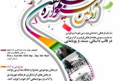 اولین جشنواره فیلم کهن شهر قزوین برگزار می شود