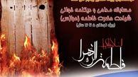 مسابقه مجازی مداحی و دکلمهخوانی شهادت حضرت فاطمهالزهرا (س)