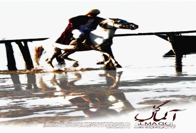 نمایش فیلمی درباره آیین های قوم ترکمن بعد از 12 سال